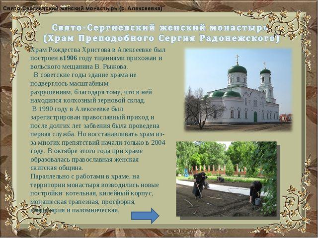 Храм Рождества Христова в Алексеевке был построен в1906году тщаниями прихожа...