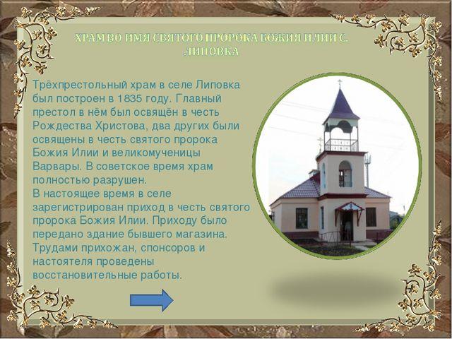 Трёхпрестольный храм в селе Липовка был построен в 1835 году. Главный престол...