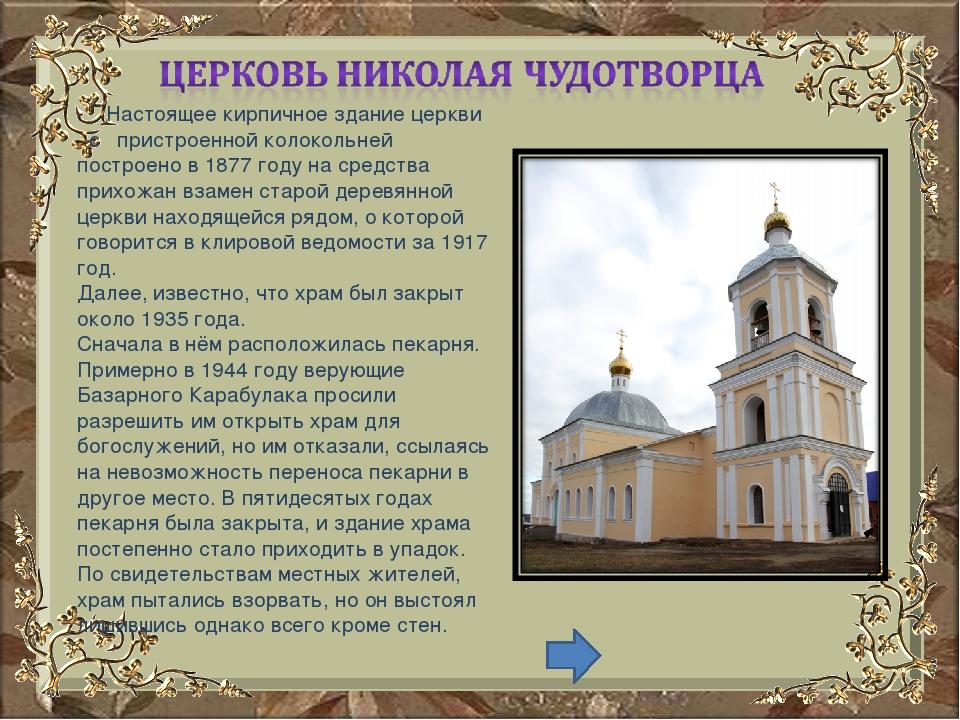 Настоящее кирпичное здание церкви с пристроенной колокольней построено в 187...