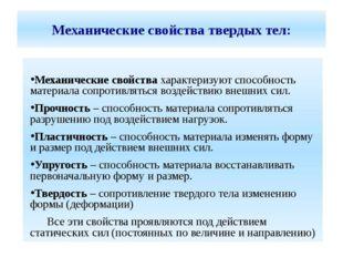 Механические свойства СвойстваОпределение ПрочностьСпособность материалов в