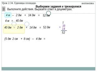МАТЕМАТИКА Урок 2.34. Единицы площади. Выполните действия. Выразите ответ в д