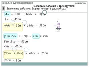 Урок 2.34. Единицы площади МАТЕМАТИКА Выполните действия. Выразите ответ в де