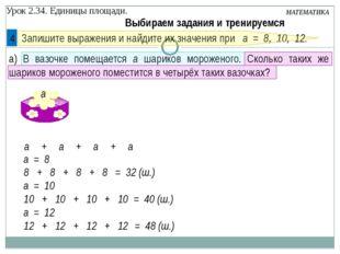 Урок 2.34. Единицы площади. МАТЕМАТИКА 4 Запишите выражения и найдите их знач