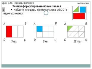 1  Найдите площадь прямоугольника ABCD в заданных мерках. Учимся формулирова