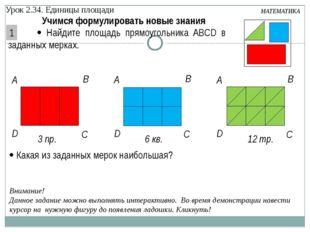 МАТЕМАТИКА Урок 2.34. Единицы площади 1  Найдите площадь прямоугольника ABCD