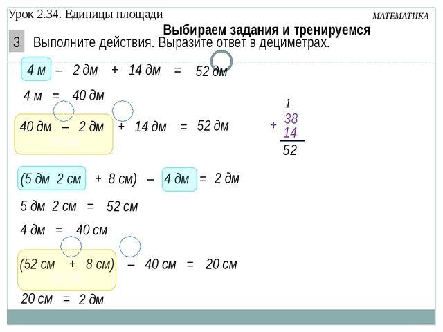 Урок 2.34. Единицы площади МАТЕМАТИКА Выполните действия. Выразите ответ в де...