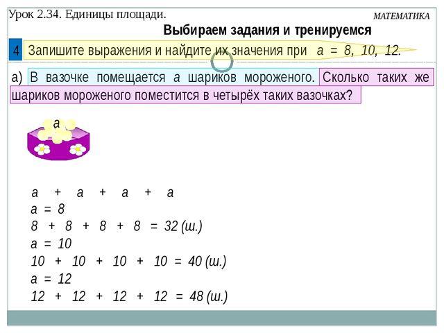 Урок 2.34. Единицы площади. МАТЕМАТИКА 4 Запишите выражения и найдите их знач...