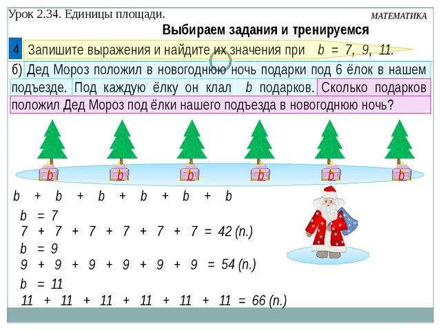 Урок 2.34. Единицы площади. МАТЕМАТИКА 4 Выбираем задания и тренируемся б) Де...