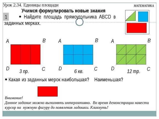 Урок 2.34. Единицы площади 1  Найдите площадь прямоугольника ABCD в заданных...