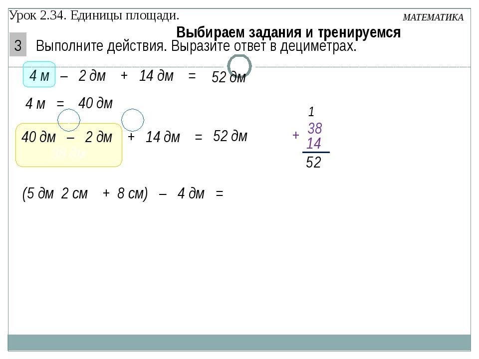 МАТЕМАТИКА Урок 2.34. Единицы площади. Выполните действия. Выразите ответ в д...