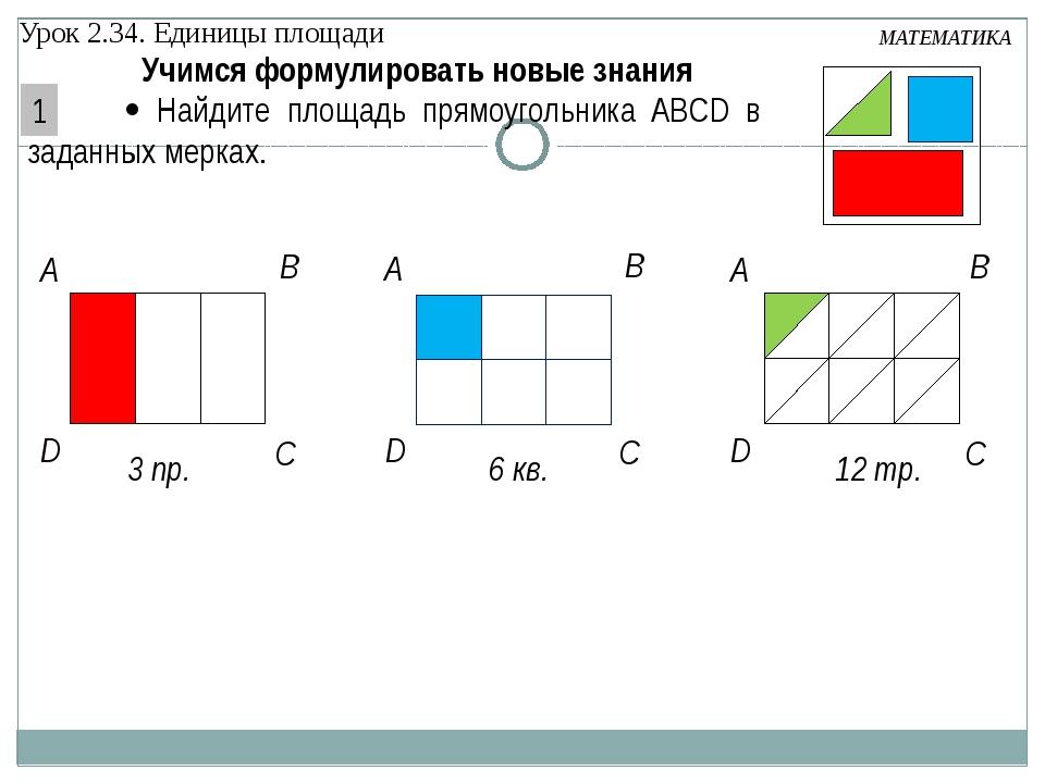 1  Найдите площадь прямоугольника ABCD в заданных мерках. Учимся формулирова...