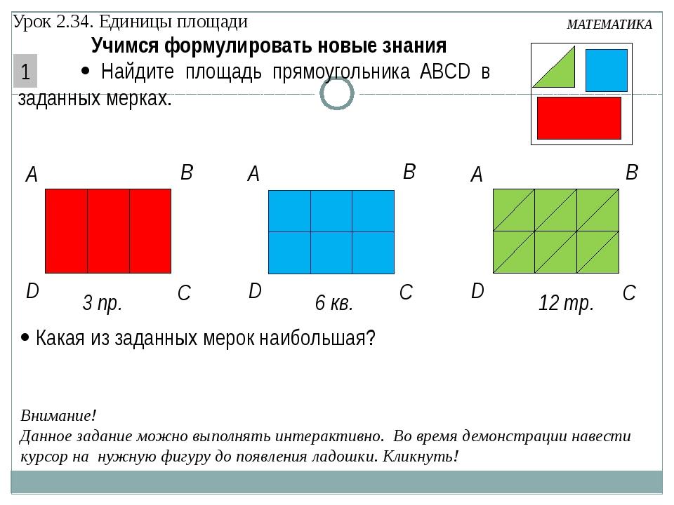 МАТЕМАТИКА Урок 2.34. Единицы площади 1  Найдите площадь прямоугольника ABCD...