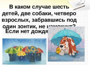 В каком случае шесть детей, две собаки, четверо взрослых, забравшись под один