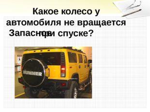 Какое колесо у автомобиля не вращается при спуске? Запасное