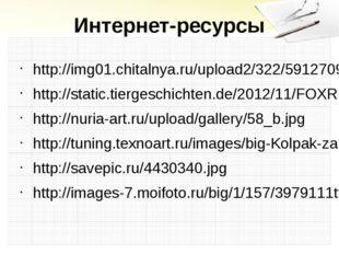 Интернет-ресурсы http://img01.chitalnya.ru/upload2/322/591270984150469248.gif