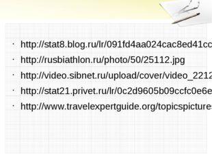 http://stat8.blog.ru/lr/091fd4aa024cac8ed41cc003b89e8e4c http://rusbiathlon.