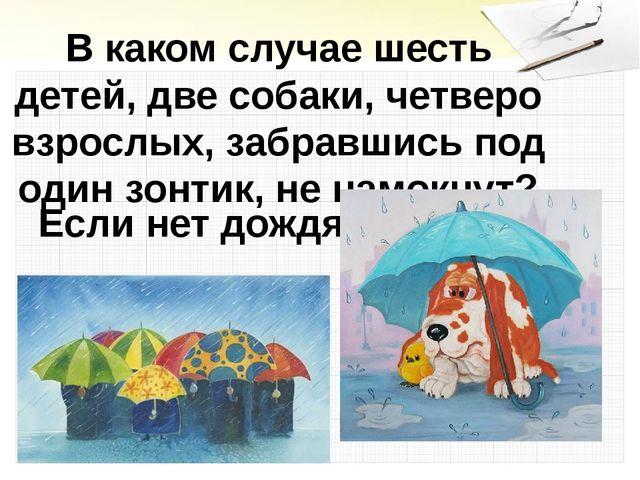 В каком случае шесть детей, две собаки, четверо взрослых, забравшись под один...