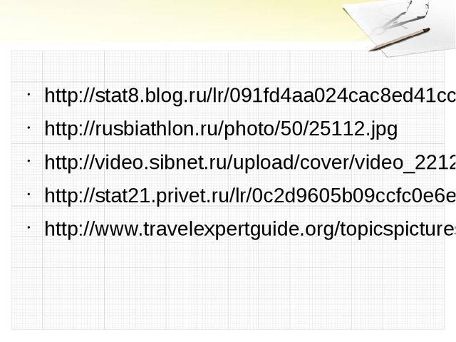 http://stat8.blog.ru/lr/091fd4aa024cac8ed41cc003b89e8e4c http://rusbiathlon....