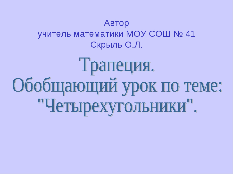 Автор учитель математики МОУ СОШ № 41 Скрыль О.Л.