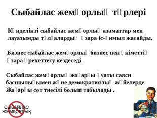 Сыбайлас жемқорлық түрлері Күнделікті сыбайлас жемқорлық азаматтар мен лауазы