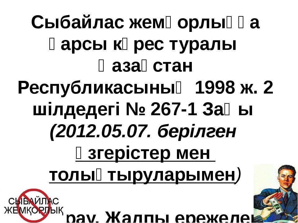 Сыбайлас жемқорлыққа қарсы күрес туралы Қазақстан Республикасының 1998 ж. 2 ш...