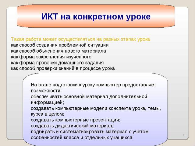 * ИКТ на конкретном уроке Такая работа может осуществляться на разных этапах...