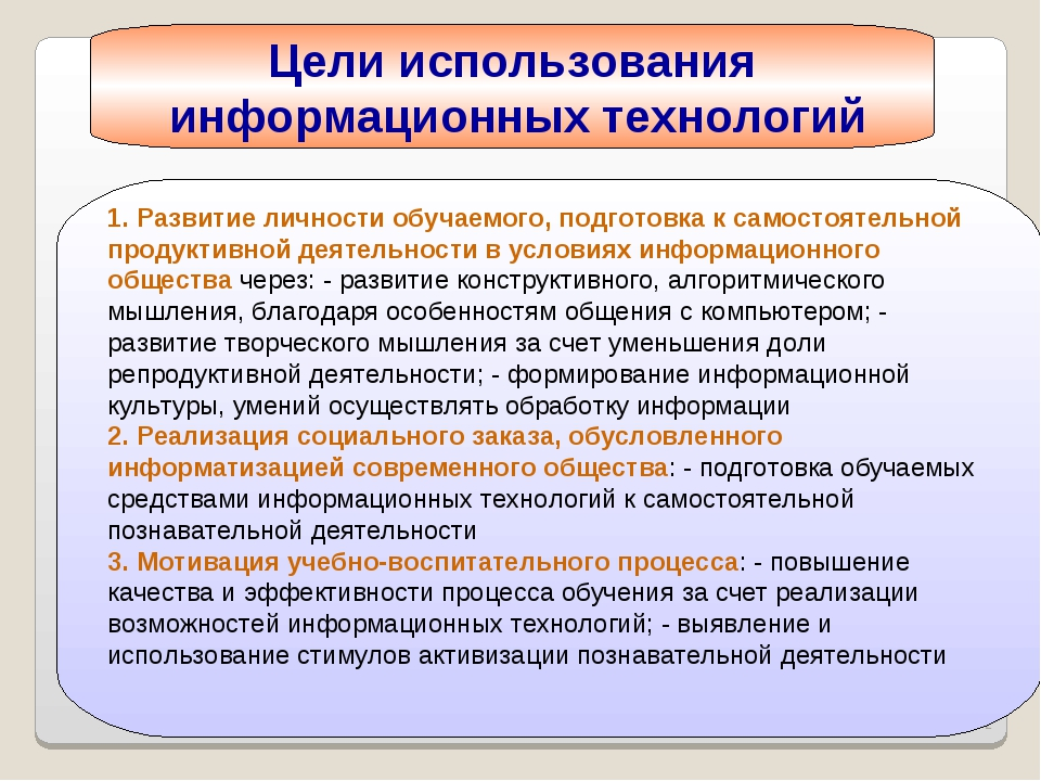 * Цели использования информационных технологий 1. Развитие личности обучаемог...