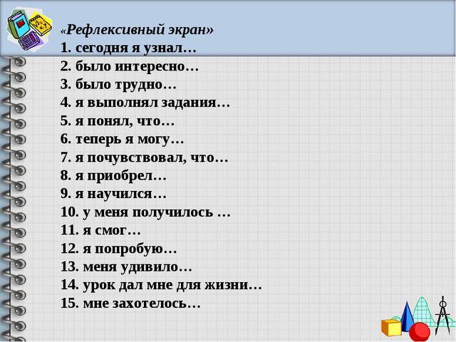 «Рефлексивный экран» 1. сегодня я узнал… 2. было интересно… 3. было трудно… 4...