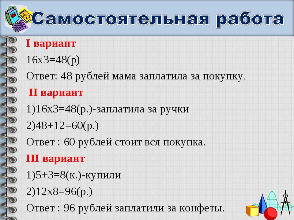 I вариант 16х3=48(р) Ответ: 48 рублей мама заплатила за покупку. II вариант 1...
