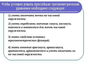 2) уметь определять значения синуса, косинуса, тангенса и котангенса для точе