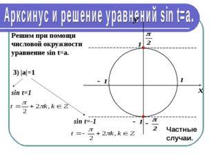 Решим при помощи числовой окружности уравнение sin t=a. 3) |а|=1 sin t=1 sin
