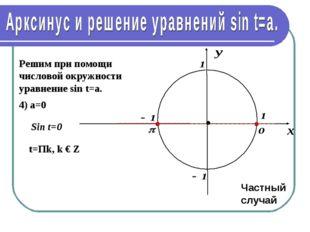 Решим при помощи числовой окружности уравнение sin t=a. 4) а=0 t=Пk, k € Z Ча