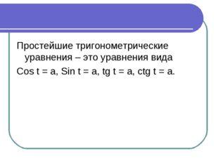 Простейшие тригонометрические уравнения – это уравнения вида Cos t = a, Sin t