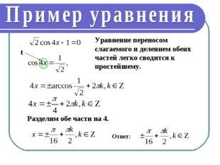 Уравнение переносом слагаемого и делением обеих частей легко сводится к прост