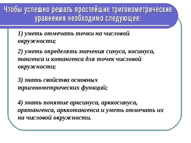 2) уметь определять значения синуса, косинуса, тангенса и котангенса для точе...