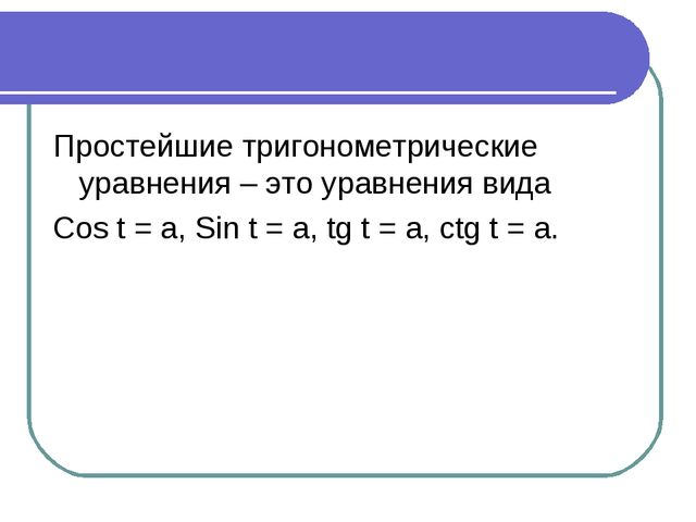 Простейшие тригонометрические уравнения – это уравнения вида Cos t = a, Sin t...