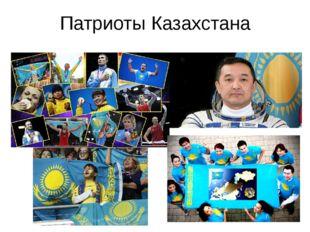 Патриоты Казахстана