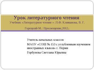 Учитель начальных классов МАОУ «СОШ № 153 с углубленным изучением иностранных