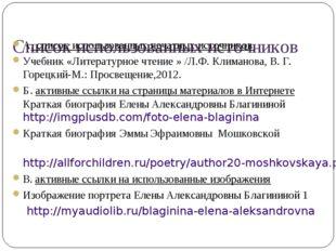 Список использованных источников А. список использованных печатных источнико