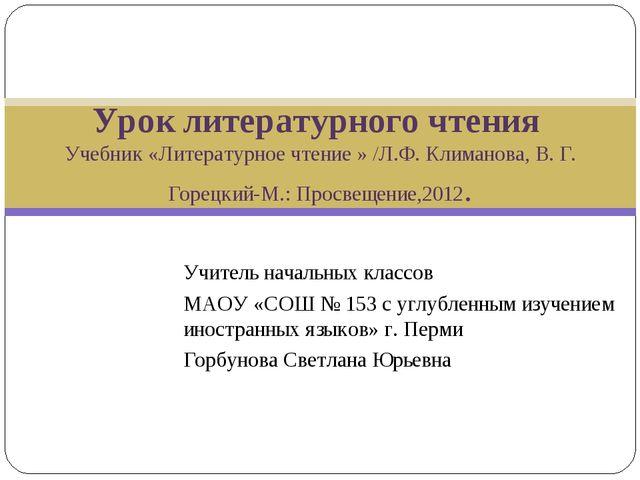 Учитель начальных классов МАОУ «СОШ № 153 с углубленным изучением иностранных...