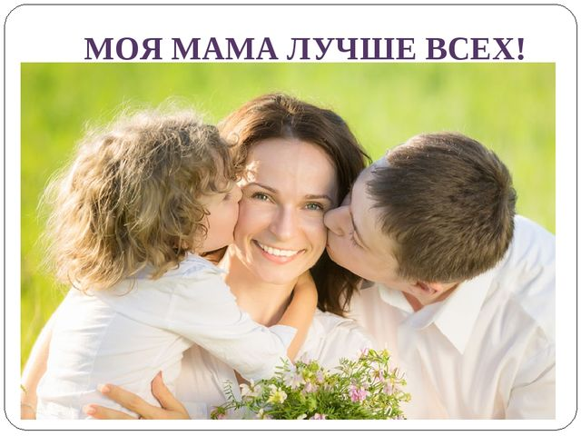 МОЯ МАМА ЛУЧШЕ ВСЕХ!