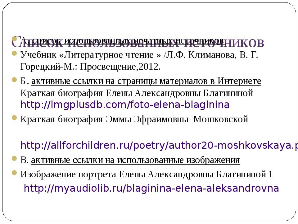Список использованных источников А. список использованных печатных источнико...