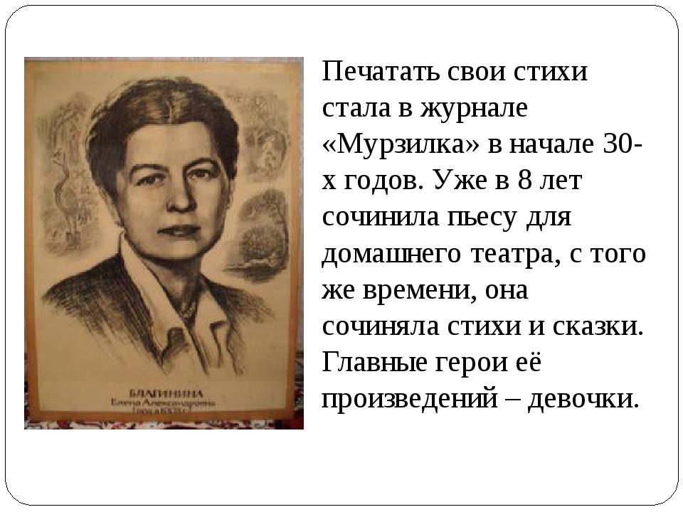 Печатать свои стихи стала в журнале «Мурзилка» в начале 30-х годов. Уже в 8 л...