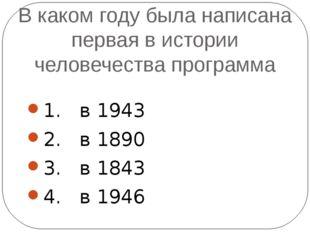 В каком году была написана первая в истории человечества программа 1. в 1943