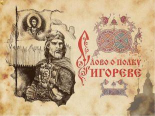 История находки рукописи «Слова о полку Игореве»
