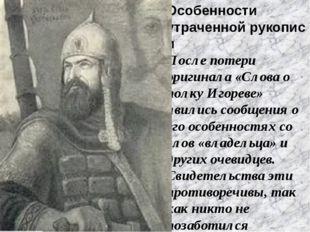 Особенности утраченнойрукописи После потери оригинала «Слова о полку Игореве