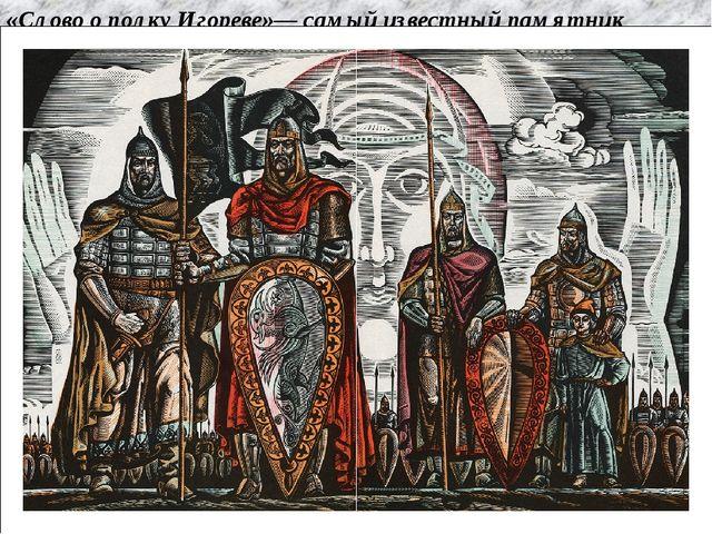 «Слово о полку Игореве»— самый известный памятник древнерусской литературы. В...