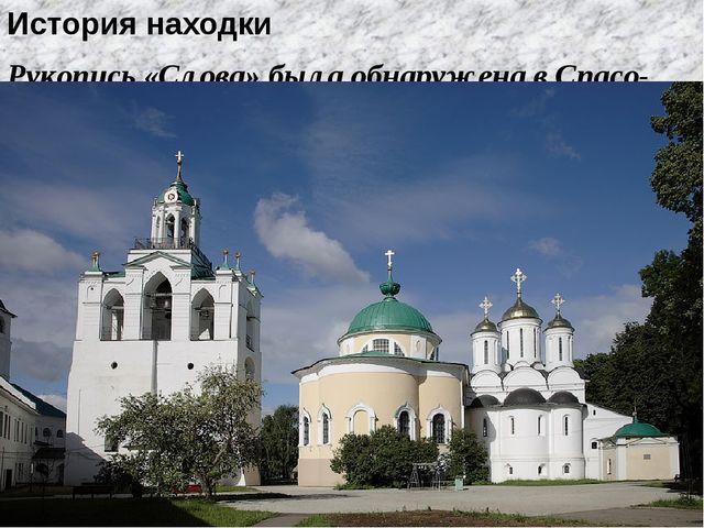 История находки Рукопись «Слова» была обнаружена в Спасо-Преображенском монас...