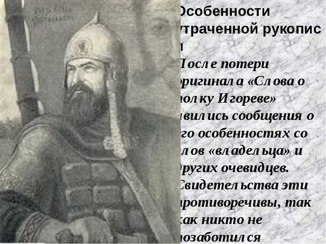 Особенности утраченнойрукописи После потери оригинала «Слова о полку Игореве...