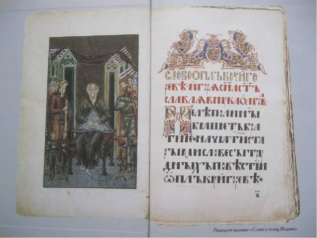 Считается вполне надёжно установленным, что рукопись «Слова» относилась к XVI...